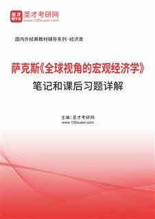 萨克斯《全球视角的宏观经济学》笔记和课后习题详解