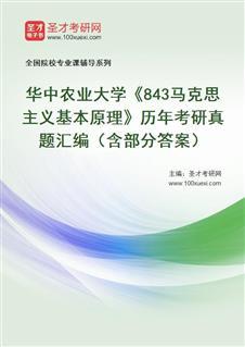 华中农业大学《843马克思主义基本原理》概论历年考研真题汇编(含部分答案)