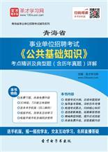 2017年青海省事业单位招聘考试《公共基础知识》考点精讲及典型题(含历年真题)详解