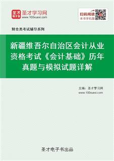 新疆维吾尔自治区会计从业资格考试《会计基础》历年真题与模拟试题详解