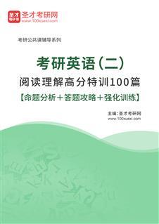 2021年考研英语(二)阅读理解高分特训100篇【命题分析+答题攻略+强化训练】