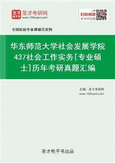 华东师范大学社会发展学院437社会工作实务[专业硕士]历年考研真题汇编