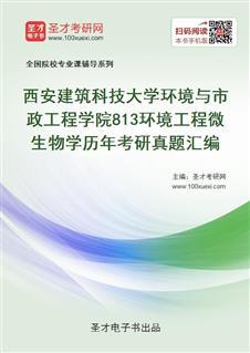 西安建筑科技大学环境与市政工程学院《813环境工程微生物学》历年考研真题汇编