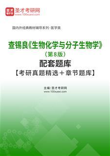 查锡良《生物化学与分子生物学》(第8版)配套题库【考研真题精选+章节题库】