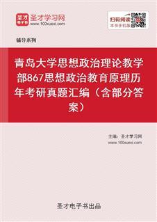 青岛大学思想政治理论教学部《867思想政治教育原理》历年考研真题汇编(含部分答案)