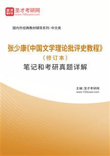 张少康《中国文学理论批评史教程》(修订本)笔记和考研真题详解