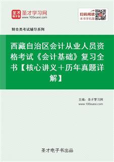 西藏自治区会计从业人员资格考试《会计基础》复习全书【核心讲义+历年真题详解】