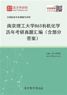 南京理工大学《863有机化学》历年考研真题汇编(含部分答案)