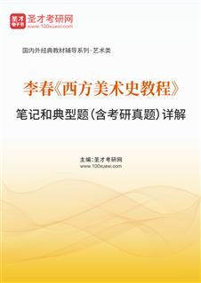 李春《西方美术史教程》笔记和典型题(含考研真题)详解