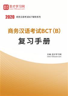 2020年商务汉语考试BCT(B)复习手册
