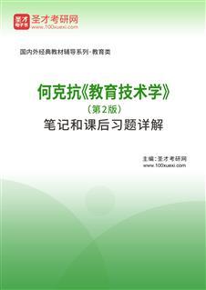何克抗《教育技术学》(第2版)笔记和课后习题详解