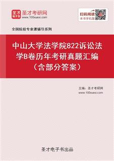 中山大学法学院822诉讼法学B卷历年考研真题汇编(含部分答案)