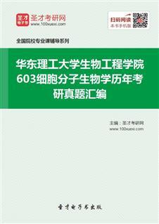 华东理工大学生物工程学院《603细胞分子生物学》历年考研真题汇编