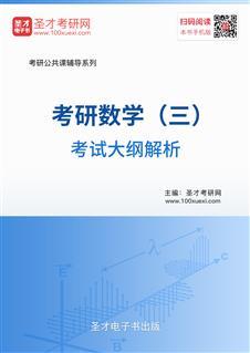 2021年考研数学(三)考试大纲解析