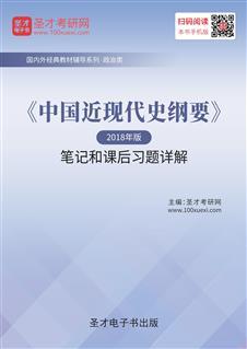 《中国近现代史纲要》(2018年版)笔记和课后习题详解
