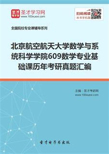 北京航空航天大学数学与系统科学学院《609数学专业基础》课历年考研真题汇编