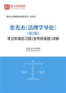 张光杰《法理学导论》(第2版)笔记和课后习题(含考研真题)详解