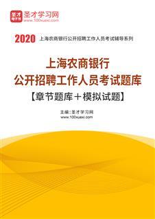 2020年上海农商银行公开招聘工作人员考试题库【章节题库+模拟试题】