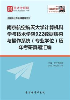 南京航空航天大学计算机科学与技术学院《922数据结构》与操作系统(专业学位)历年考研真题汇编