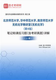 北京师范大学、华中师范大学、南京师范大学无机化学教研室《无机化学》(第4版)笔记和课后习题(含考研真题)详解(上册)