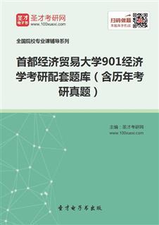 2021年首都经济贸易大学《901经济学》考研配套题库(含历年考研真题)