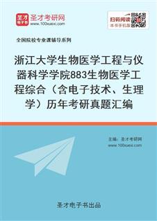 浙江大学生物医学工程与仪器科学学院《883生物医学工程综合》(含电子技术、生理学)历年考研真题汇编