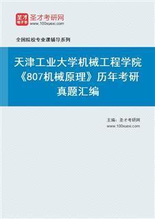 天津工业大学机械工程学院《807机械原理》历年考研真题汇编