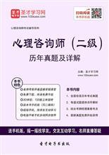 2017年5月心理咨询师(二级)历年真题及详解