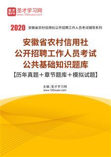 2020年安徽省农村信用社公开招聘工作人员考试公共基础知识题库【历年真题+章节题库+模拟试题】
