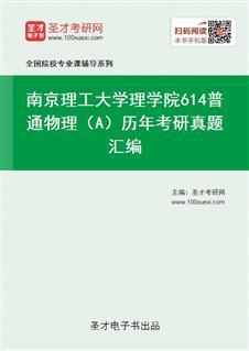 南京理工大学理学院《614普通物理(A)》历年考研真题汇编