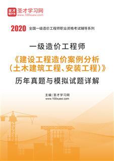 2019年一级造价工程师《建设工程造价案例分析(土木建筑工程、安装工程)》历年真题详解