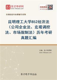 昆明理工大学《852经济法(公司企业法、宏观调控法、市场规制法)》历年考研真题汇编