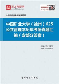 中国矿业大学(徐州)625公共管理学历年考研威廉希尔 体育投注汇编(含部分答案)