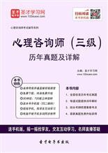 2017年5月心理咨询师(三级)历年真题及详解