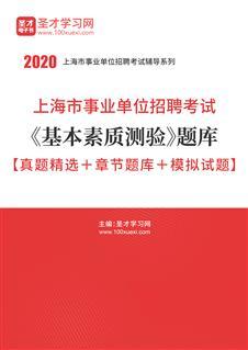 2020年上海市事业单位招聘考试《基本素质测验》题库【真题精选+章节题库+模拟试题】