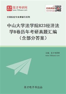 中山大学法学院《823经济法学B卷》历年考研真题汇编(含部分答案)