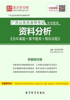 2020年广西公务员录用考试专项题库:资料分析【历年真题+章节题库+模拟试题】