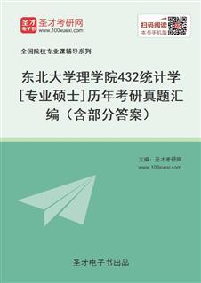 东北大学理学院《432统计学》[专业硕士]历年考研真题汇编(含部分答案)