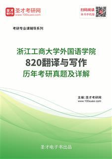 浙江工商大学外国语学院《820翻译与写作》历年考研真题及详解