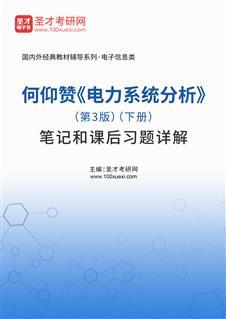 何仰赞《电力系统分析》(第3版)(下册)笔记和课后习题详解