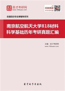 南京航空航天大学《818材料科学基础》历年考研真题汇编