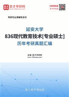 延安大学836现代教育技术[专业硕士]历年考研真题汇编