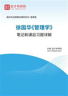 徐国华《管理学》笔记和课后习题详解