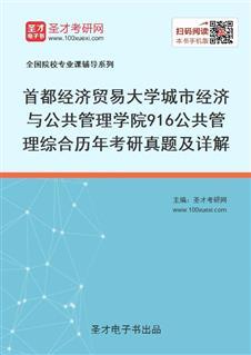 首都经济贸易大学城市经济与公共管理学院《916公共管理综合》历年考研真题及详解