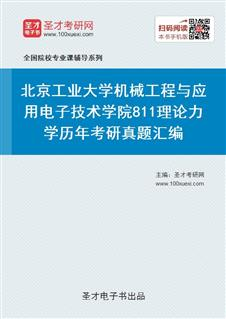 北京工业大学机械工程与应用电子技术学院《811理论力学》历年考研真题汇编
