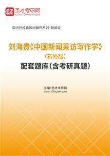 刘海贵《中国新闻采访写作学》(新修版)配套题库(含考研真题)