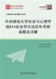 中央财经大学社会与心理学院《814社会学方法》历年考研真题及详解