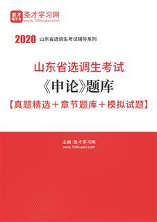 2020年山东省选调生考试《申论》题库【真题精选+章节题库+模拟试题】