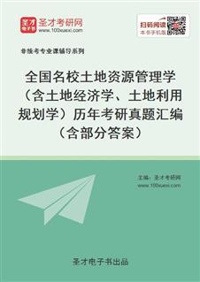 全国名校土地资源管理学(含土地经济学、土地利用规划学)历年考研真题汇编(含部分答案)