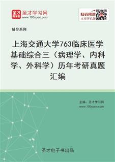 上海交通大学《763临床医学基础综合三》(病理学、内科学、外科学)历年考研真题汇编